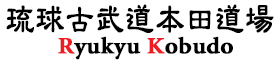 Ryukyu Kobudo Shimbukan Honda Dojo