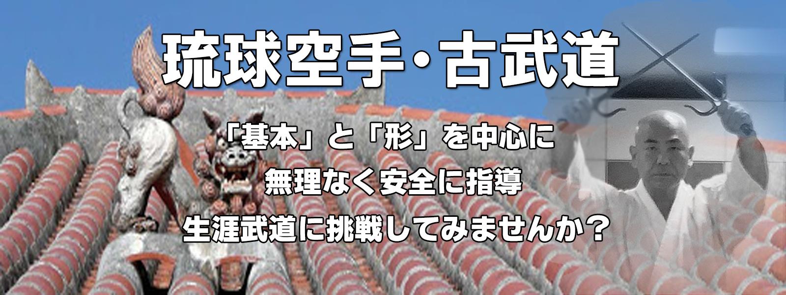 琉球古武道信武館大阪支部